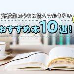 将来に役立つ!高校生のうちに読んでおきたいオススメ本10選!