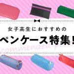 おしゃれでかわいい!女子高校生に人気のペンケース特集!