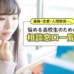 進路・恋愛・人間関係…。悩める高校生のための相談窓口一覧!