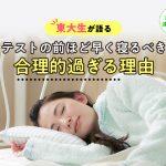 東大生が語る、テストの前ほど早く寝るべき合理的過ぎる理由
