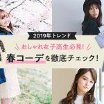 おしゃれ女子高生必見!2019年トレンド春コーデを徹底チェック!