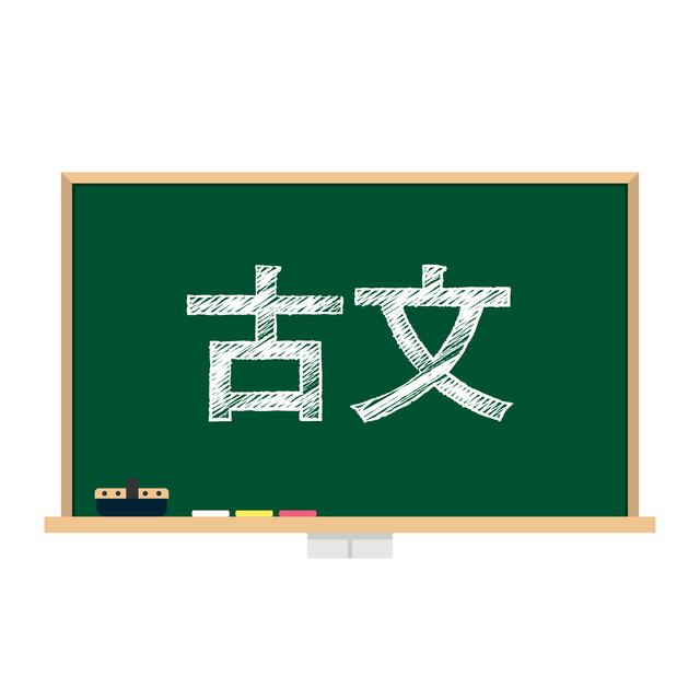 古文 黒板