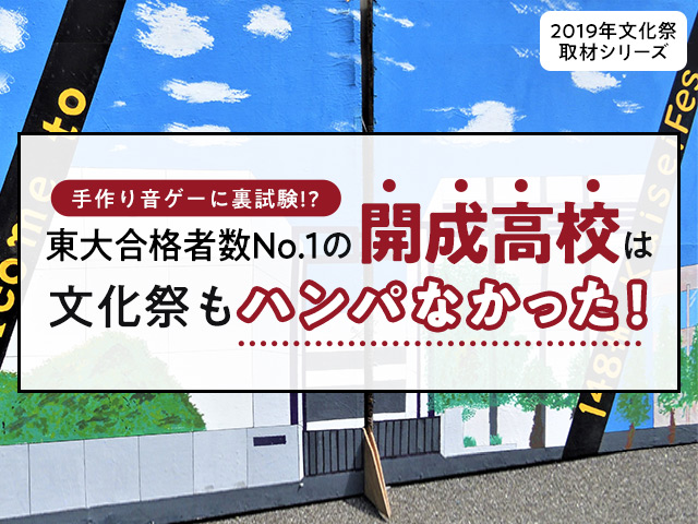 文化祭 開成高校