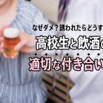 なぜダメ?誘われたらどうする?高校生と飲酒の適切な付き合い方
