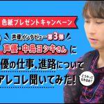 下積み時代を経て、様々なジャンルで活躍中!声優・中島ヨシキさんインタビュー