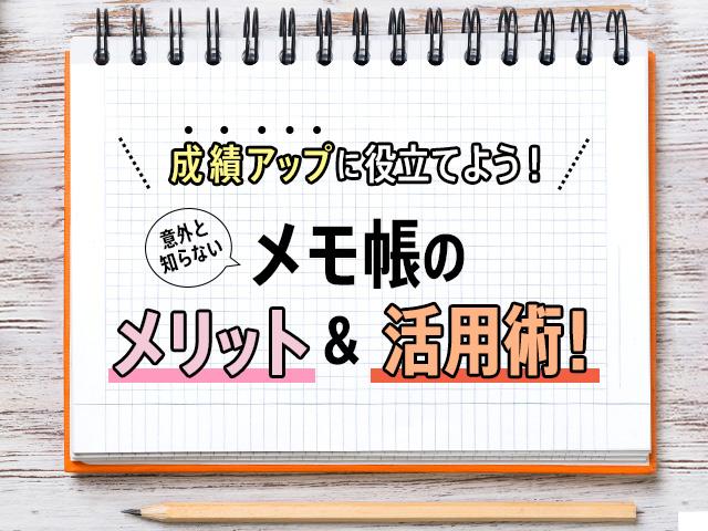 メモ帳 活用 高校生 勉強