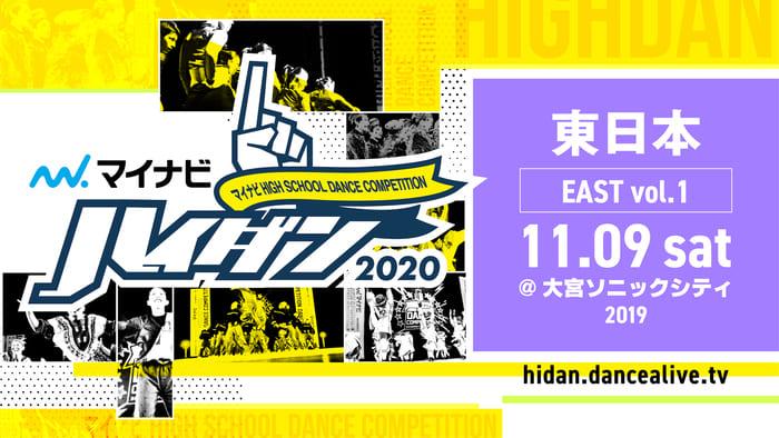 マイナビハイダン2020 東日本