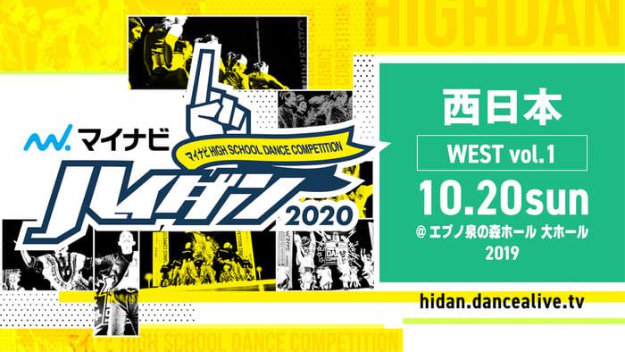 マイナビハイダン2020 西日本