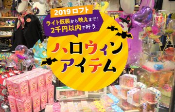 渋谷LOFT