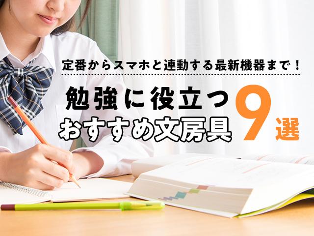 勉強 文房具