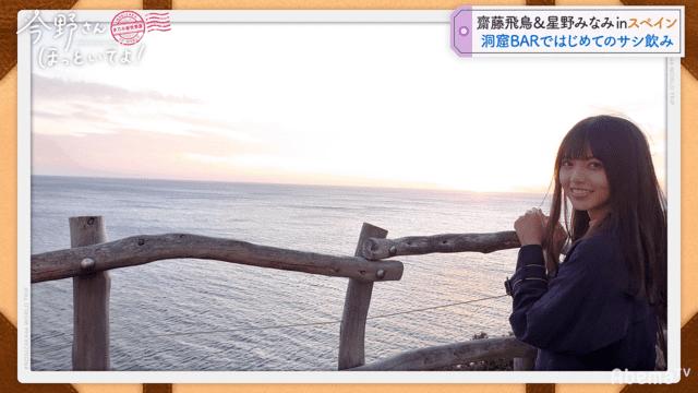 齋藤飛鳥 海 写真