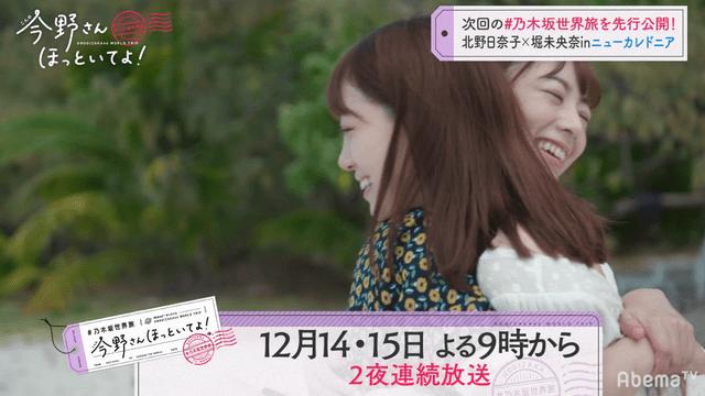 乃木坂46 アイドル ハグ 笑顔