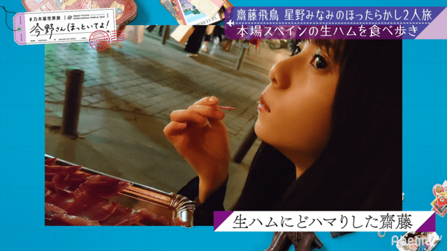 齋藤飛鳥 食べる