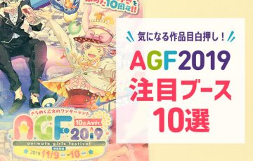 AGF2019 パンフレット