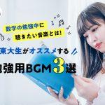 数学と理科、音楽を聴くとはかどるのはどっち!? 東大生オススメ勉強用BGM3曲!