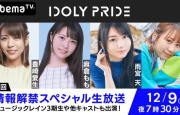 「IDOLY PRIDE」オリジナル特番 アイキャッチ