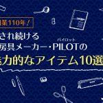 創業110年!愛され続ける 文房具メーカー・パイロットの魅力的なアイテム10選