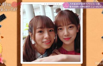 乃木坂46 アイドル 女性 ツーショット