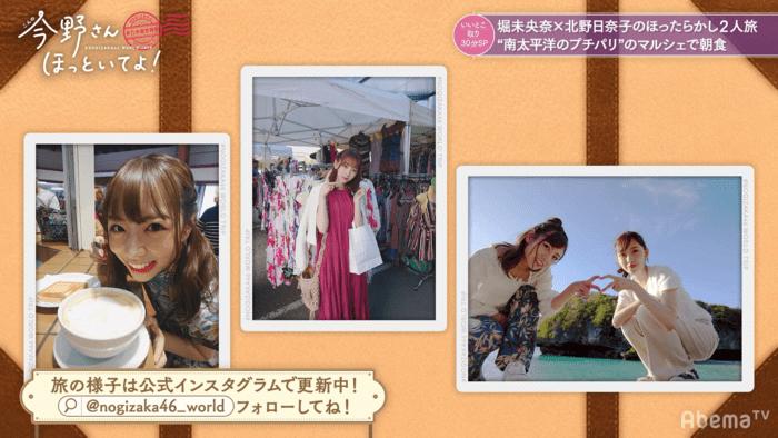 乃木坂46 旅行 思い出 写真