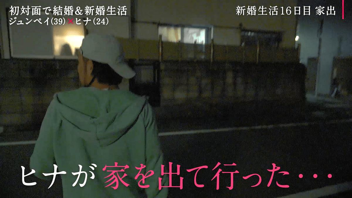 いきなりマリッジ3