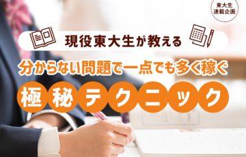 高校生 勉強