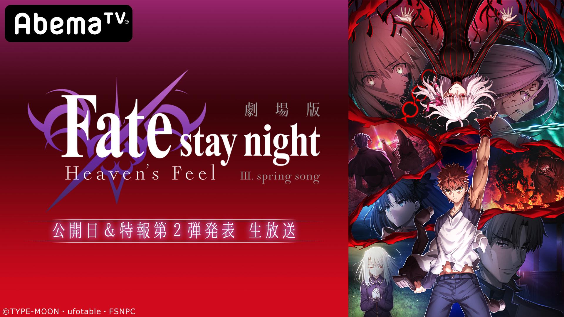 fate staynight