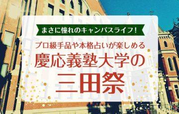 アイキャッチ 三田祭