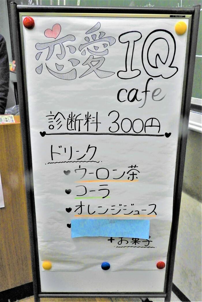 恋愛 IQ カフェ メニュー