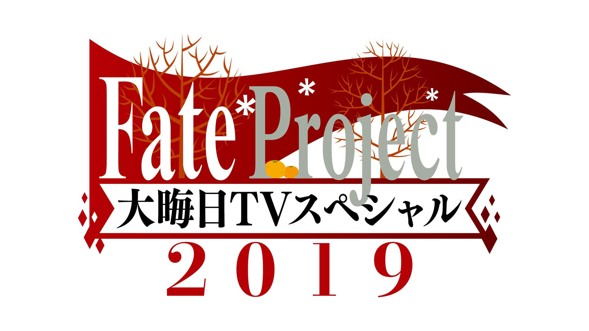 FateProject大晦日