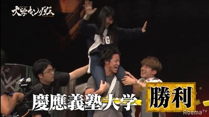 慶応義塾大学 大学生 勝利