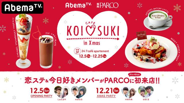 KOISUJKI cafe アイキャッチ