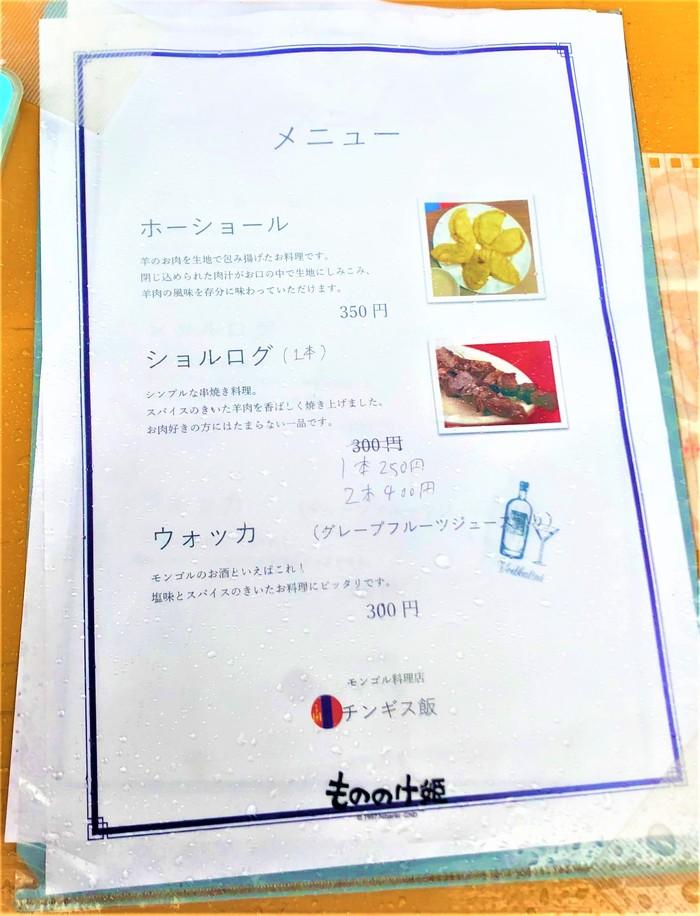 モンゴル料理店 メニュー表