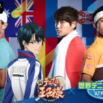 『世界テニス国別対抗戦 ATPカップ2020』×『新テニスの王子様』コラボレーション企画第2弾 日本代表選手と越前リョーマらが出演するコラボPVを解禁!