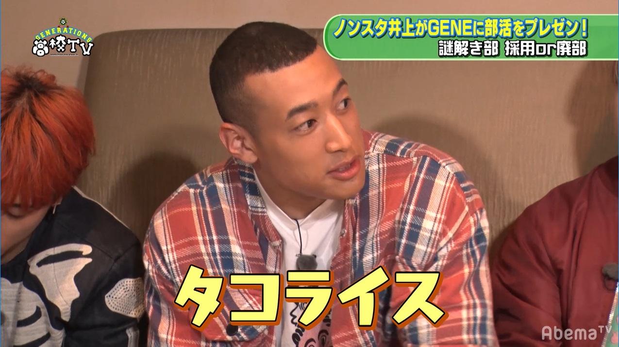 GENERATIONS高校TV 井上裕介