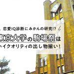 恋愛IQ診断にミカンの研究!? 東京大学の駒場祭はハイクオリティの出し物揃い!