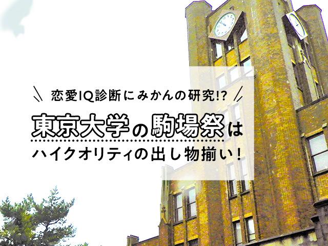 駒場愛 東大 文化祭