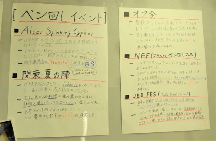 ペン回し イベント 紹介