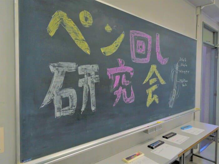 ペン回し 研究会 黒板