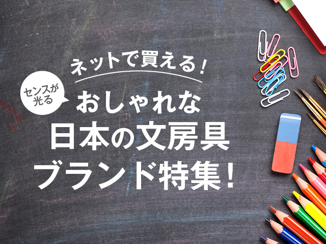 おしゃれ ブランド 日本 文房具