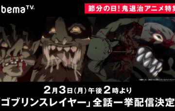 鬼退治 アニメ AbemaTV