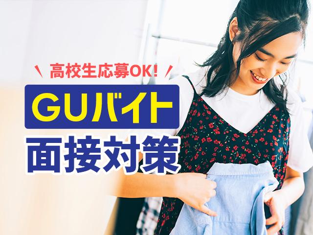 アパレル バイト 高校生 GU