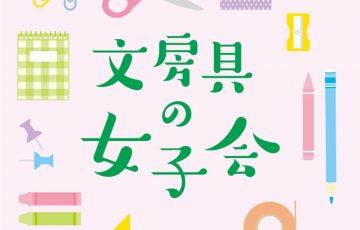 文房具の女子会 ロフト イベント