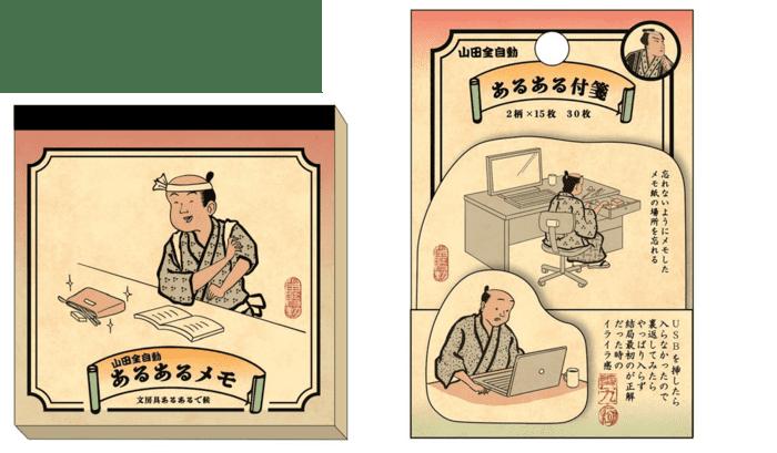 山田全自動 イラスト 文房具
