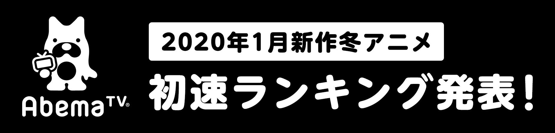 一月アニメ初速ランキング
