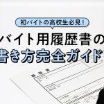 初バイトの高校生必見!バイト用履歴書の書き方完全ガイド!