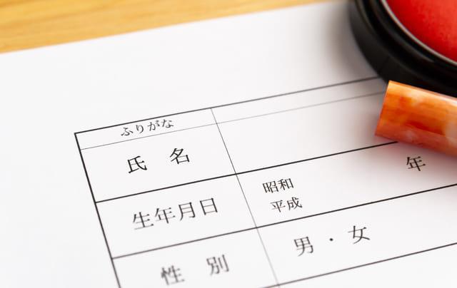 氏名 生年月日 性別 印鑑