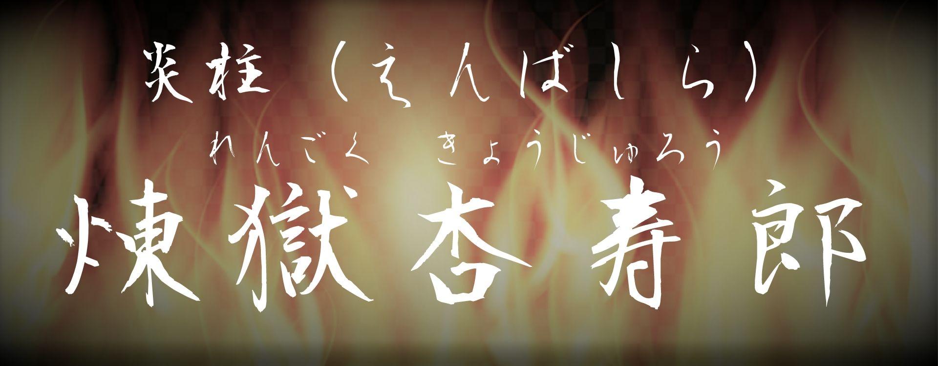 炎柱 煉獄杏寿郎