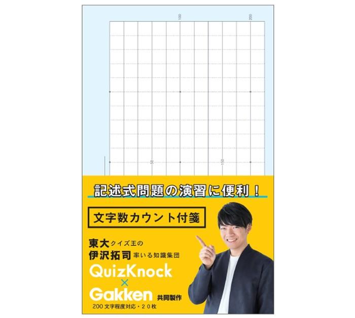 文字数カウント付箋 学研ステイフル