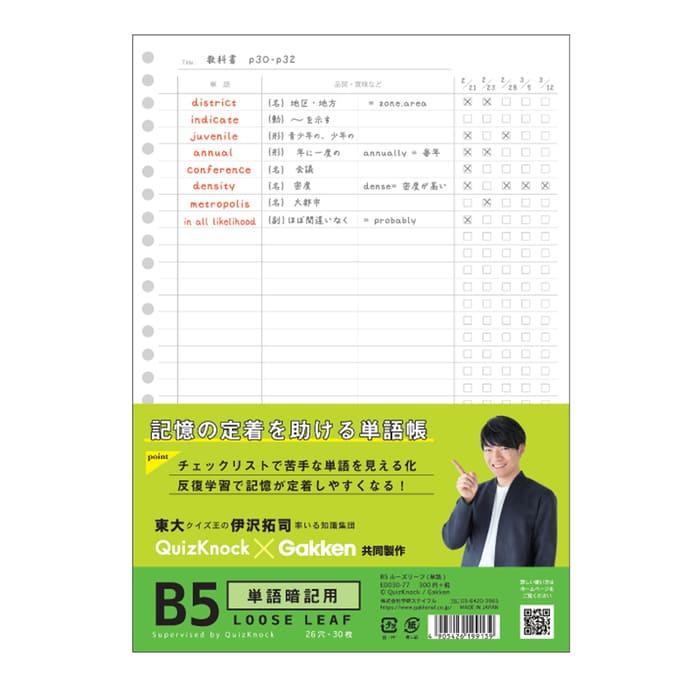 単語暗記ルーズリーフ 学研ステイフル