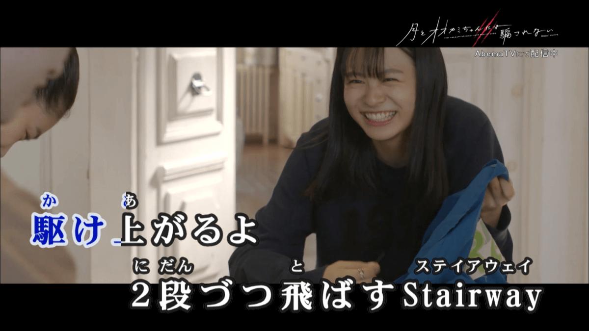 月とオオカミちゃんには騙されないROOFTOPS feat. 藤原聡 (Official髭男dism)